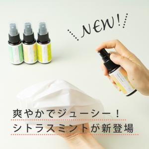 生活の木 マスクスプレー  花粉症  鼻炎 風邪 予防...