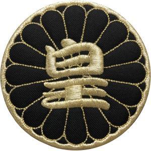 皇室ニュース菊の紋