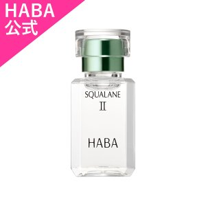 HABA ハーバー公式 高品位「スクワラン」II 15mL(美容オイル)