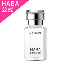HABA ハーバー公式 高品位「スクワラン」 15mL(美容オイル)|haba