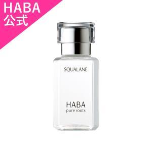 HABA ハーバー公式 高品位「スクワラン」 30mL(美容オイル)|haba