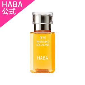 HABA ハーバー公式 薬用ホワイトニングスクワラン 30m...