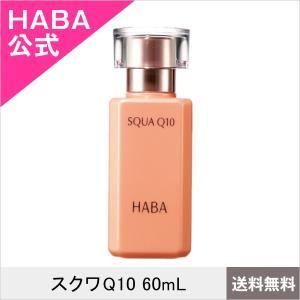 HABA ハーバー公式 スクワQ10 60mL 送料無料(美容オイル)