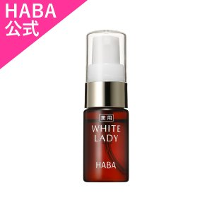 HABA ハーバー公式 薬用ホワイトレディ 10mL 送料無料(美白美容液)
