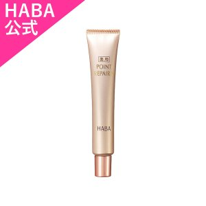 HABA ハーバー公式 薬用ポイントリペアII 16mL 送料無料(エイジングケア美容液)