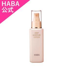 HABA ハーバー公式 ディープモイスチャーローション 120mL 送料無料(エイジングケア化粧水)