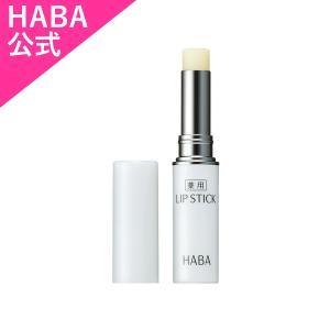 HABA ハーバー公式 薬用リップスティック 2g 送料無料(リップクリーム)
