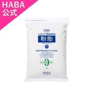 HABA ハーバー公式 粉飴顆粒(エネルギー補給用食品)