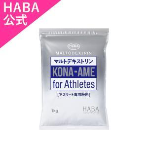 HABA ハーバー公式 アスリート専用粉飴 マルトデキストリン(エネルギー補給用食品)