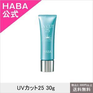 HABA ハーバー公式 UVカット25 30g 送料無料(日焼け止め)