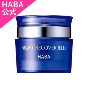 ナイトリカバージェリー 50g[ハーバー化粧品]/睡眠中の肌に働きかけて、ふっくらスベスベの肌へ。