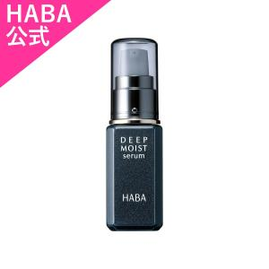 HABA ハーバー公式 ディープモイストセラム 30mL 送...
