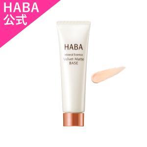 HABA ハーバー公式 つるつるマットベース(部分用化粧下地...