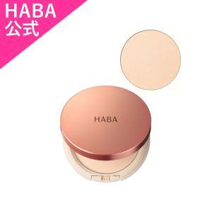 HABA ハーバー公式 エアリープレストパウダー ナチュラルグロウ 送料無料(固形おしろい)