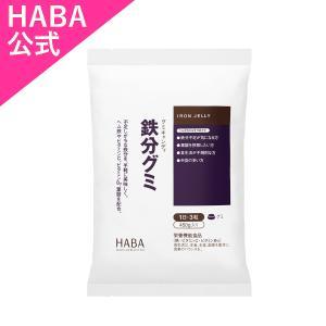 HABA ハーバー公式 鉄分グミ 約90粒