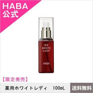HABA ハーバー公式 薬用ホワイトレディ 100mL 送料無料(美白美容液)