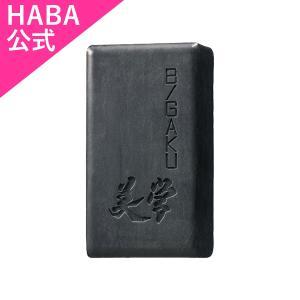 HABA ハーバー公式 ブラックフォースソープ 120g(洗顔・全身用石鹸)|haba