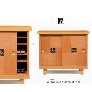 日本製 国産 1200L 下駄箱 シューズボックス 靴箱 日本製 完成品 木製 ウォールナット サク...