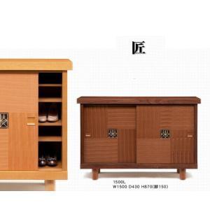 下駄箱 シューズボックス 150 日本製 完成品 大川家具 木製 ウォールナット サクラ 素材選択 ...