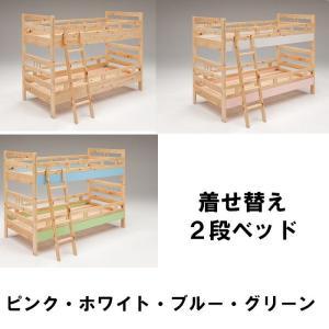 日本製 国産 KIRA(きら) 着せ替え 二段ベッド 上下分離可能 桧材 ひのきスノコ 自然塗料 カ...