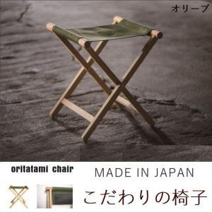 オリーブ こだわり 折り畳み 椅子 チェア イス 折りたたみ...
