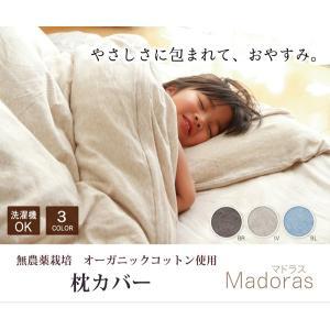 布団カバー 無地 洗える オーガニックコットン使用 マドラス 枕カバー ブルー 43×63cm|habitz-mall