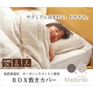 布団カバー 無地 洗える オーガニックコットン使用 マドラス BOX敷カバー ブラウン シングル 100×200+25cm|habitz-mall