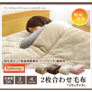 旭化成センイ トップサーモ使用 2枚合わせ 毛布 洗える フランアイズS IT ベージュ 約140×200cm シングル|habitz-mall