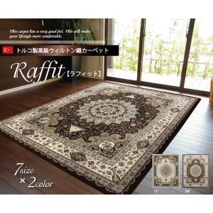 トルコ製 ウィルトン織り カーペット ラフィット RUG ブラウン 約160×230cm|habitz-mall