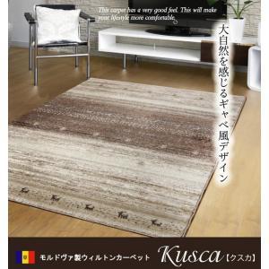 モルドヴァ製 ウィルトン織り カーペット クスカ RUG 約133×195cm|habitz-mall
