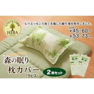 枕カバー 洗える ヒバエッセンス使用 ラピス ピロケース グリーン 2枚組 約45×60cm|habitz-mall