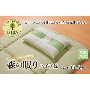 枕 ピロー ヒバエッセンス練り込みパイプ使用 ひばパイプ枕 ピロー 約35×50cm|habitz-mall