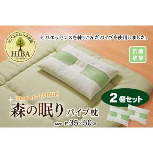 枕 ピロー ヒバエッセンス練り込みパイプ使用 ひばパイプ枕 ピロー 2個組 約35×50cm|habitz-mall