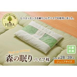 枕 ピロー ヒバエッセンス練り込みパイプ使用 ひばパイプJr枕 ピロー 約28×39cm|habitz-mall