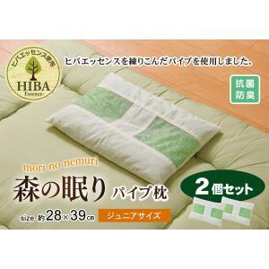 枕 ピロー ヒバエッセンス練り込みパイプ使用 ひばパイプJr枕 ピロー 2個組 約28×39cm|habitz-mall