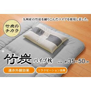枕 ピロー 国産竹炭パイプ入り 竹炭パイプ枕 ピロー 約35×50cm|habitz-mall