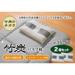 枕 ピロー 国産竹炭パイプ入り 竹炭パイプ枕 ピロー 2個組 約35×50cm|habitz-mall