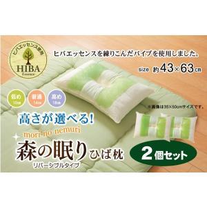 枕 ピロー 高さを選べる ヒバエッセンス使用 森の眠りひば枕 ピローA 2個組 約43×63×18cm 高め|habitz-mall