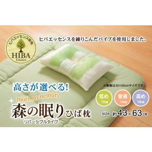 枕 ピロー 高さを選べる ヒバエッセンス使用 森の眠りひば枕 ピローA 約43×63×18cm 高め|habitz-mall