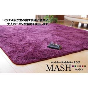 ホットカーペット対応 2色のミックスシャギーラグ マッシュCE ベージュ 230×230cm|habitz-mall