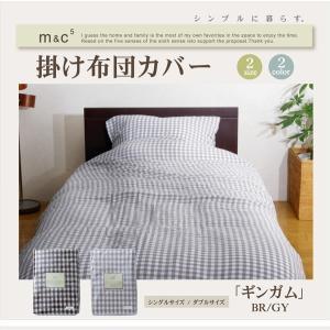 寝具カバー 洗える ベーシック チェック柄 ギンガム 掛けカバーLS ブラウン 150×210cm シングル|habitz-mall