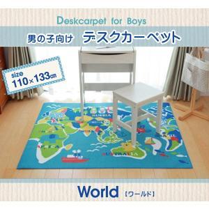 デスクカーペット 男の子 世界地図柄 ワールド ブルー 110×133cm|habitz-mall