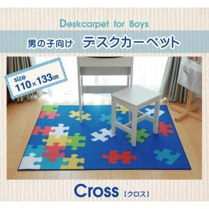 デスクカーペット シンプル パズル柄 クロス ブルー 110×133cm|habitz-mall