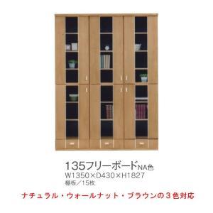 サイドボード キャビネット リビング収納 収納棚 食器棚 本棚 135 引き出し おしゃれ 開き戸 完成品 木製 日本製 強化ガラス・棚板15枚|habitz-mall