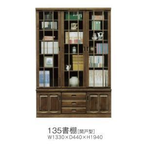 収納棚 リビングボード 本棚 書棚 135 おしゃれ 収納 扉付き 引き出し 完成品 大容量 出窓タイプ 開き戸 木製 日本製|habitz-mall