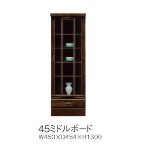 リビングボード 収納棚 本棚 ミドルボード 収納 ダイニングボード 45 スリム おしゃれ 曲面出窓タイプ 木製 日本製|habitz-mall
