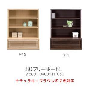 4段ラック 収納ラック ラック 収納 棚 フリーラック 本棚 80 木製 引き出し 完成品 おしゃれ 日本製|habitz-mall
