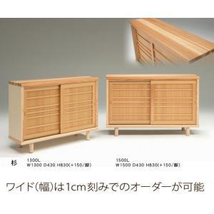 下駄箱 シューズボックス 靴箱 90〜130 オーダー可能 日本製 完成品 大川家具 木製 杉 無垢...