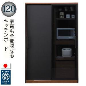 キッチンボード 食器棚 レンジ台 ブラウン 完成品 120cm幅 レンジが 隠れる 隠せる 日本製 大川家具 レンジボード 開梱設置送料無料 habitz-mall