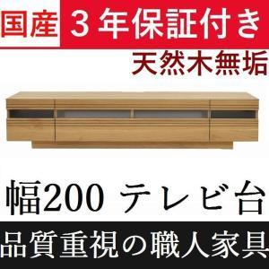 テレビボード テレビ台 ローボード 200 日本製 完成品 木製 無垢材 3素材選択 引き出し付き リビング収納 おしゃれ 開封設置送料無料|habitz-mall